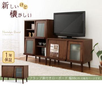 おしゃれで安いテレビ台5