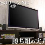 TVラック テレビラック 引き出し 収納付きTV台 ウィナー