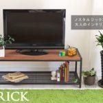 BRICKブリック 天然木製テレビラック