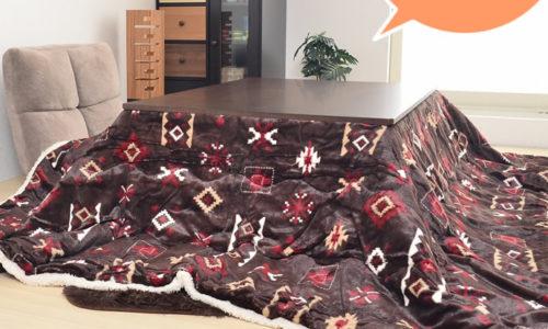 激安で買える!長方形のおしゃれなこたつ布団のおすすめ5選!