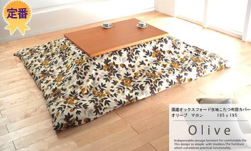 おしゃれな正方形・長方形のこたつ布団カバー4選!