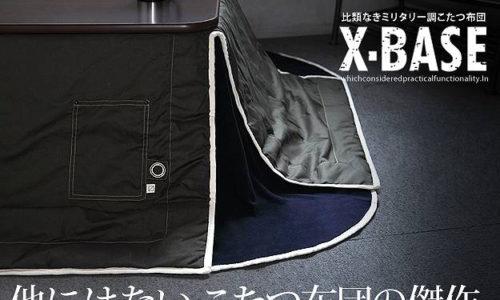 省スペースでおしゃれな正方形こたつ布団のおすすめ5選!