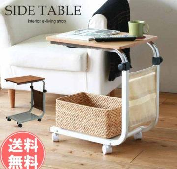 おしゃれで安いサイドテーブル3