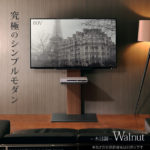 【おしゃれな高さのあるテレビ台】ハイタイプテレビボードおすすめ6選!