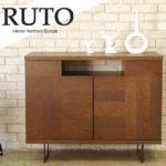 ウォールナット突板 テレビ台 日本製 RUTO