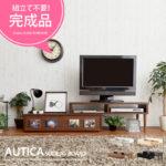 AUTICA テレビ台