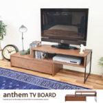 anthem -アンセム- ウォールナット家具
