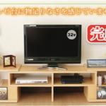 完成品伸縮式テレビ台【-Light-ライト】