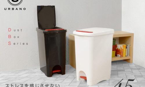 【大きいおしゃれゴミ箱】45L以上蓋付きペダル式ゴミ箱おすすめ6選