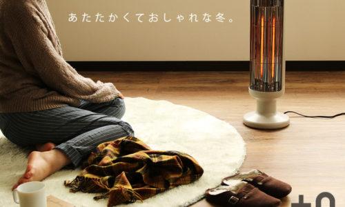 【デザイン家電】おしゃれな人気カーボンヒーターおすすめランキング