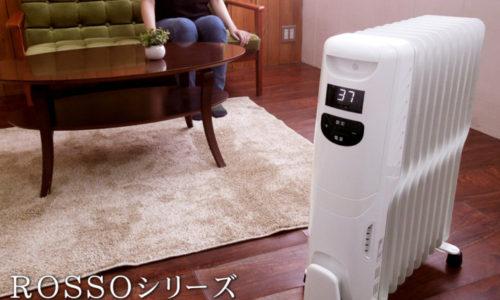 【インテリア家電】おしゃれな人気オイルヒーターおすすめランキング