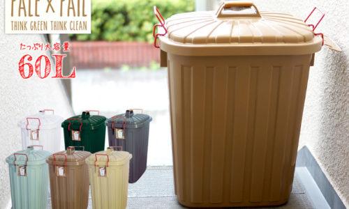 【おしゃれな屋外用ゴミ箱】外置き大型ダストボックスおすすめ6選!