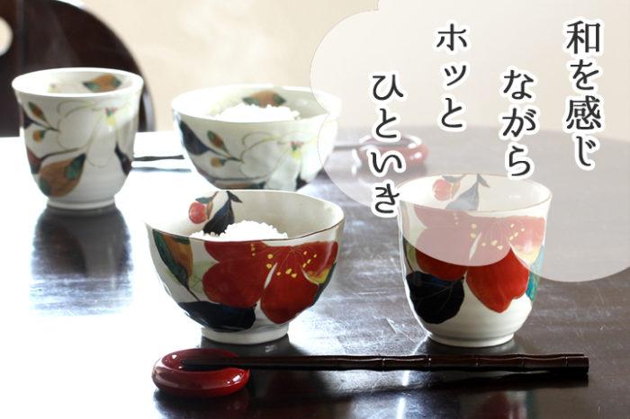 おしゃれ&可愛い和食器の通販10