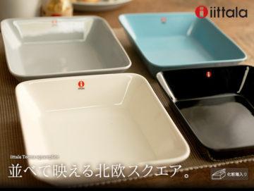 おしゃれでかわいいグラタン皿3