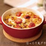通販で人気のおしゃれでかわいい「グラタン皿」ブランドおすすめ12選