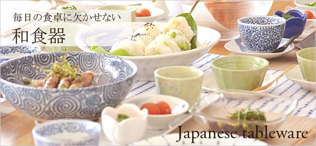 おしゃれ&可愛い和食器の通販1