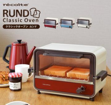 おしゃれなデザインのオーブントースター2