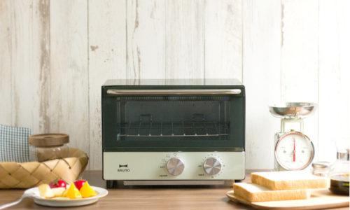 【デザイン家電】人気のおしゃれなオーブントースターおすすめ8選
