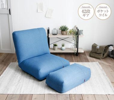 おしゃれな北欧風座椅子6