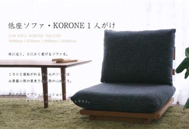 おしゃれな北欧風座椅子8