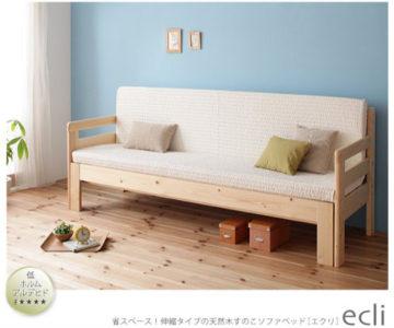 おしゃれな木製ベンチソファ8