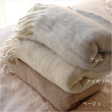 おしゃれひざ掛け毛布4