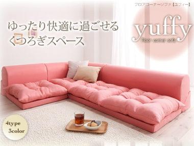 可愛いピンクのソファー8