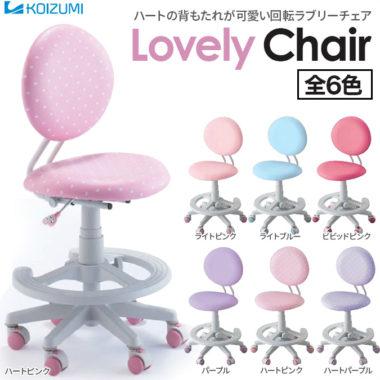 おしゃれな学習椅子8