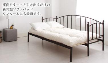 可愛いソファベッド2
