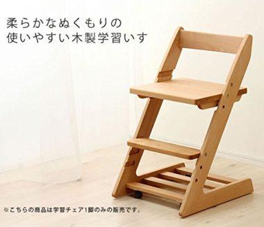 おしゃれな学習椅子3