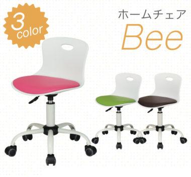 おしゃれな学習椅子5