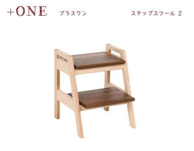 おしゃれな木製の踏み台6