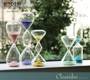 おしゃれな美しいおすすめ砂時計4