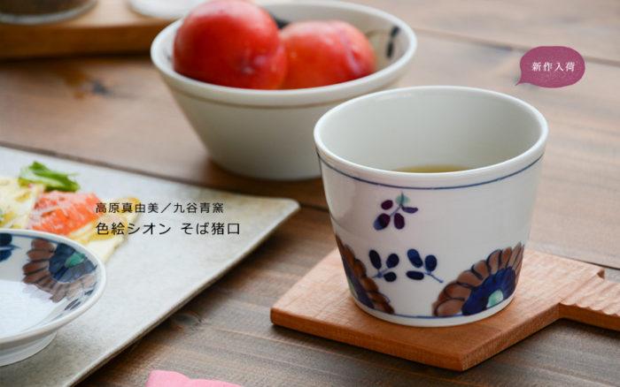 おすすめ昭和レトロ食器通販5