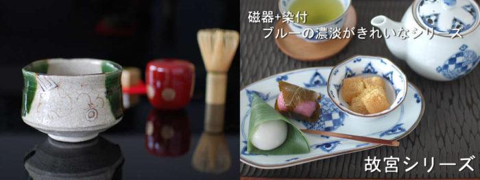 おすすめ昭和レトロ食器通販2