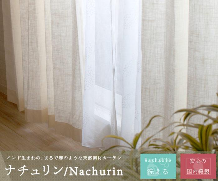 おしゃれでシンプルなカーテン通販2