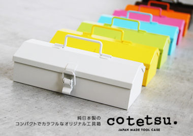 おしゃれでかわいい工具箱・ツールボックス1
