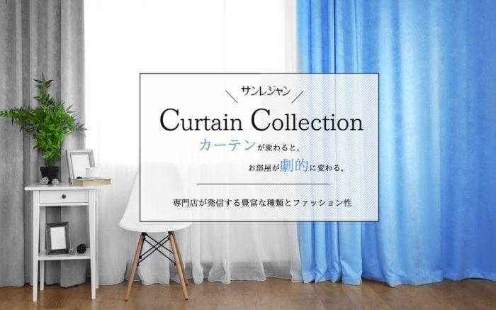おしゃれでシンプルなカーテン通販5