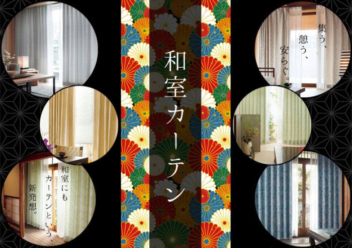 和室に合うカーテン通販6