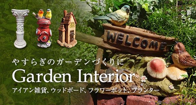庭のおしゃれな置物通販1