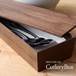 カトラリーケース「CutleryBox」