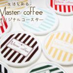 北欧雑貨 陶器のマステルコーヒー コースター