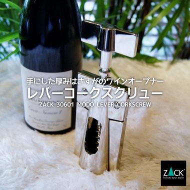 おしゃれな高級ワインオープナー3