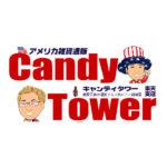 アメリカン雑貨専門店 キャンディタワー