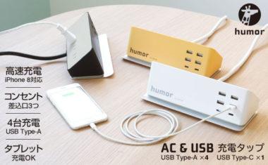 USB充電ポート付きのおしゃれ電源タップ2
