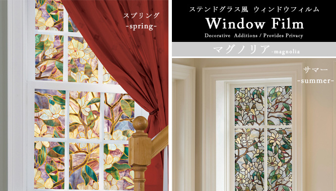 おしゃれな窓ガラスフィルム・シート通販2