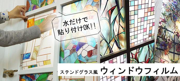 おしゃれな窓ガラスフィルム・シート通販5