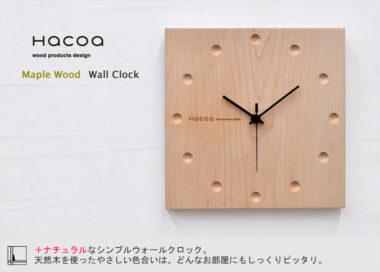 和室に合うおしゃれ木製モダン時計3
