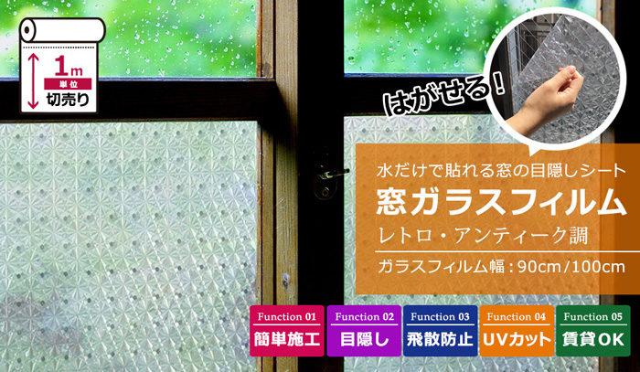 おしゃれな窓ガラスフィルム・シート通販6