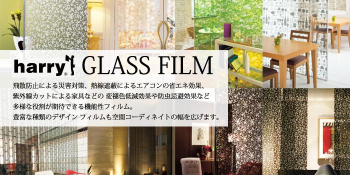 おしゃれな窓ガラスフィルム・シート通販1